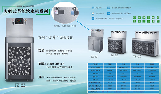 方管式节能饮水机系列