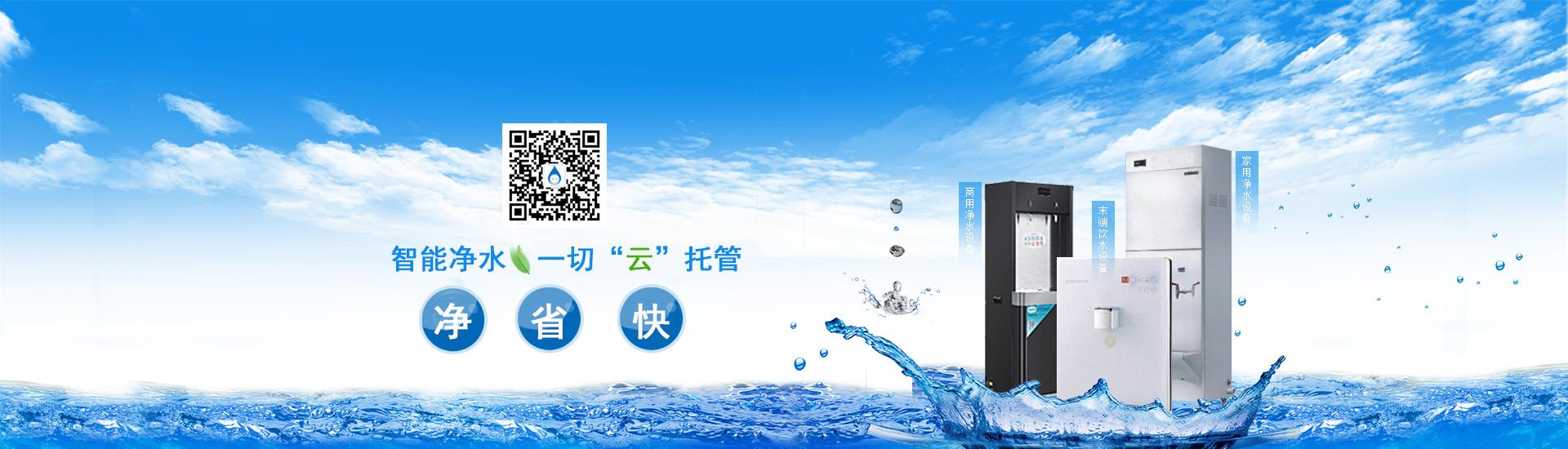 泸州净水设备